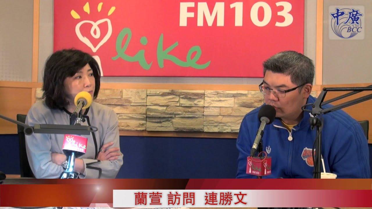 20140225 中廣流行網 蘭萱時間 訪連勝文 1 - YouTube