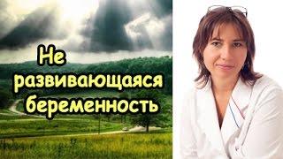 Неразвивающаяся беременность(http://doctormakarova.ru/ Жизнь после смерти..., 2014-11-07T17:29:49.000Z)