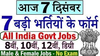 Today Government Jobs || 7 दिसंबर 2019 की 7 बड़ी भर्तियां #395 || Latest Govt Jobs 2019
