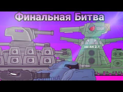 Битва Гигантов - мультики про танки