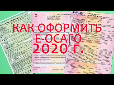 ОСАГО 2020 ТРИ СПОСОБА ОФОРМИТЬ Е-ОСАГО ОНЛАЙН И СЭКОНОМИТЬ