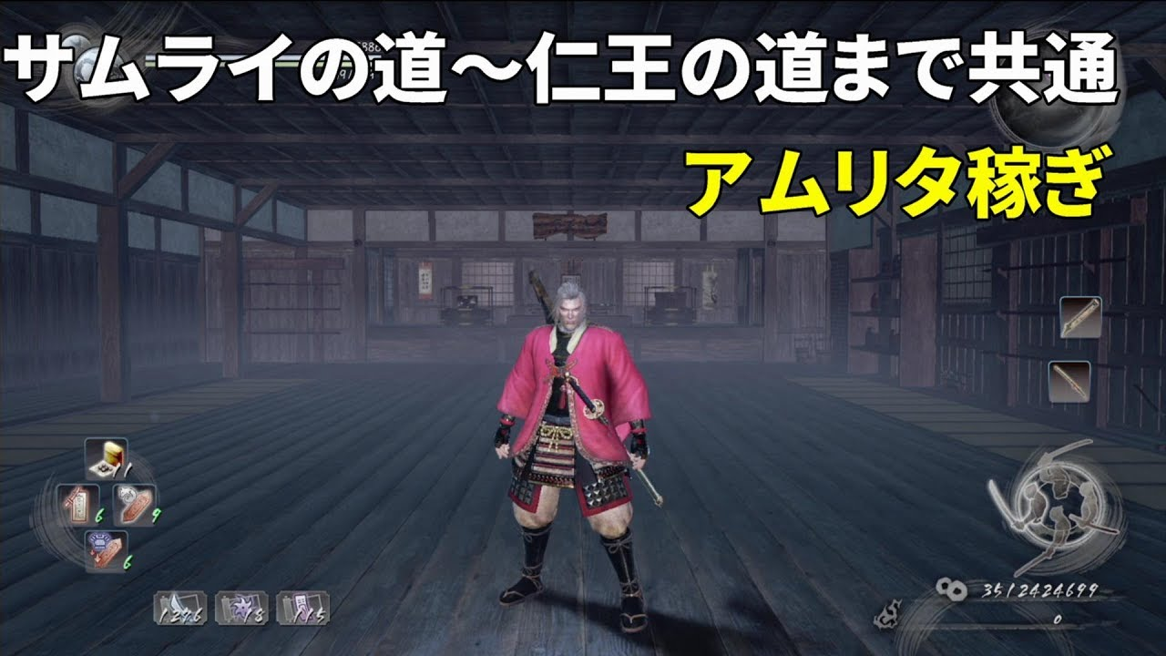 アムリタ稼ぎ 仁王 アムリタ/お金稼ぎ(強者編) 仁王