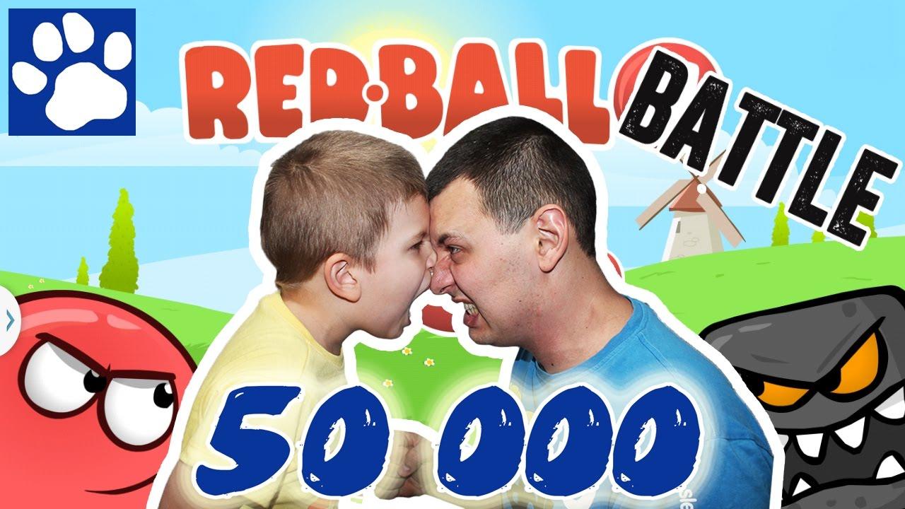 50 000 ПОДПИСЧИКОВ!!! RED BALL 4 БАТЛ   МАТВЕЙ ПРОТИВ ПАПЫ   Матвей Котофей прошел Красный Шарик???