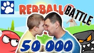 - 50 000 ПОДПИСЧИКОВ RED BALL 4 БАТЛ МАТВЕЙ ПРОТИВ ПАПЫ Матвей Котофей прошел Красный Шарик