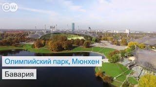 Олимпийский парк в Мюнхене   #DailyDrone