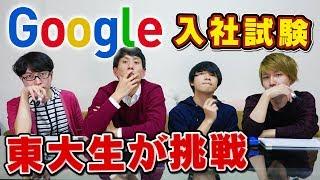 東大生vsGoogle入社試験。難問で知られる試験問題に東大王がチャレンジしてみた