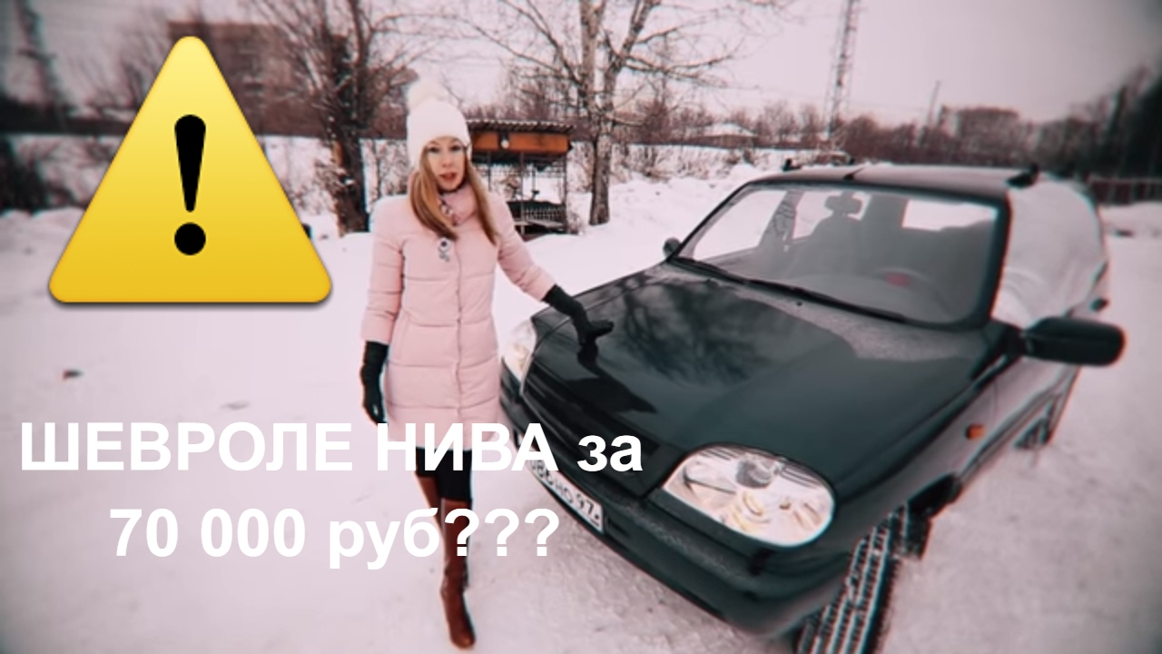 СТОИТ ЛИ ПОКУПАТЬ Шевроле Нива за 70 тыс. руб?  Шевроле Нива/Niva Chevrolet. Обзор Лиса Рулит.
