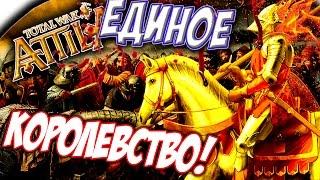 ЕДИНОЕ КОРОЛЕВСТВО! - Total War: Attila #18