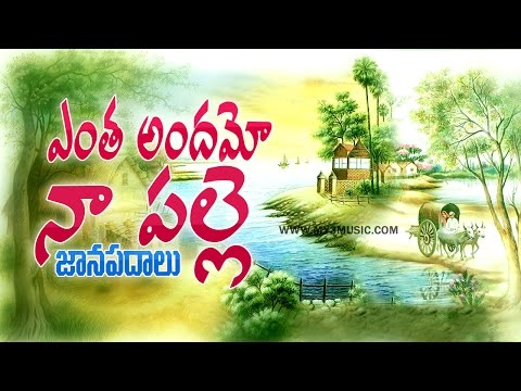 Palle Patalu - Yentha Andhamo Naa Palle - Folk Songs - JUKEBOX
