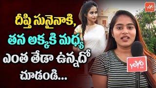 Bigg Boss 2 Telugu Deepthi Sunaina Sister Reaction on her Game Play | Deepthi Dubsmash | YOYO TV