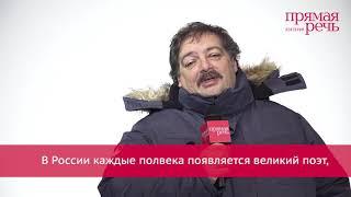 4 - 6 января,  Дмитрий Быков Трехдневный курс для подростков по литературе.
