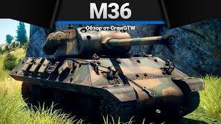 M36 БАТЯ ДАЁТ ЛЕЩА в War Thunder