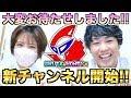 【報告】カップルチャンネル始めます!!!!!