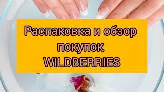 Распаковка и обзор товаров с Wildberries