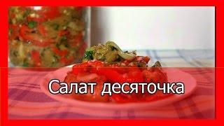 Салат десяточка   вкусный овощной салат