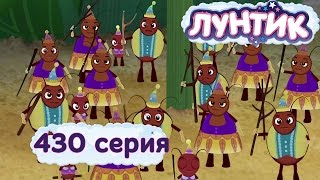 Лунтик - 430 эпизод. Чужаки