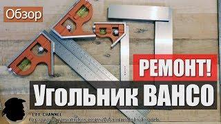 Ремонт Угольника BAHCO - Как с Говна снять плевку