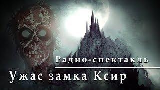 Ужас замка Ксир (The Horror of Castle Xyr)