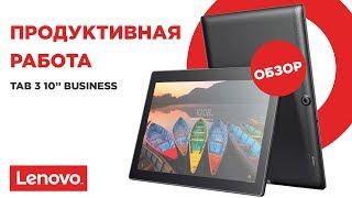 Обзор планшета Lenovo Tab3 10 Business