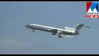 Russian military plane disappears from radar near Sochi | Manorama News