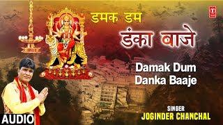 Damak Dum Danka Baaje I JOGINDER CHANCHAL I Latest Devi Bhajan I Full Audio Song