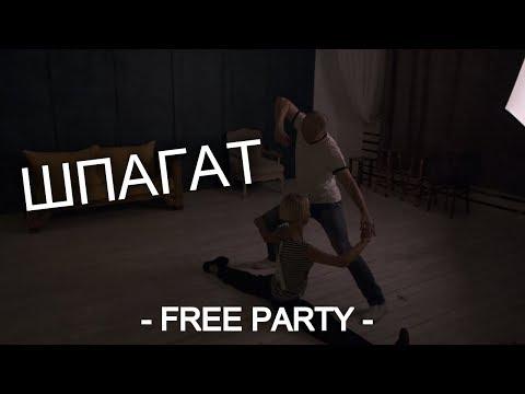 СЫКТЫВКАР-ШПАГАТ-FREE PARTY