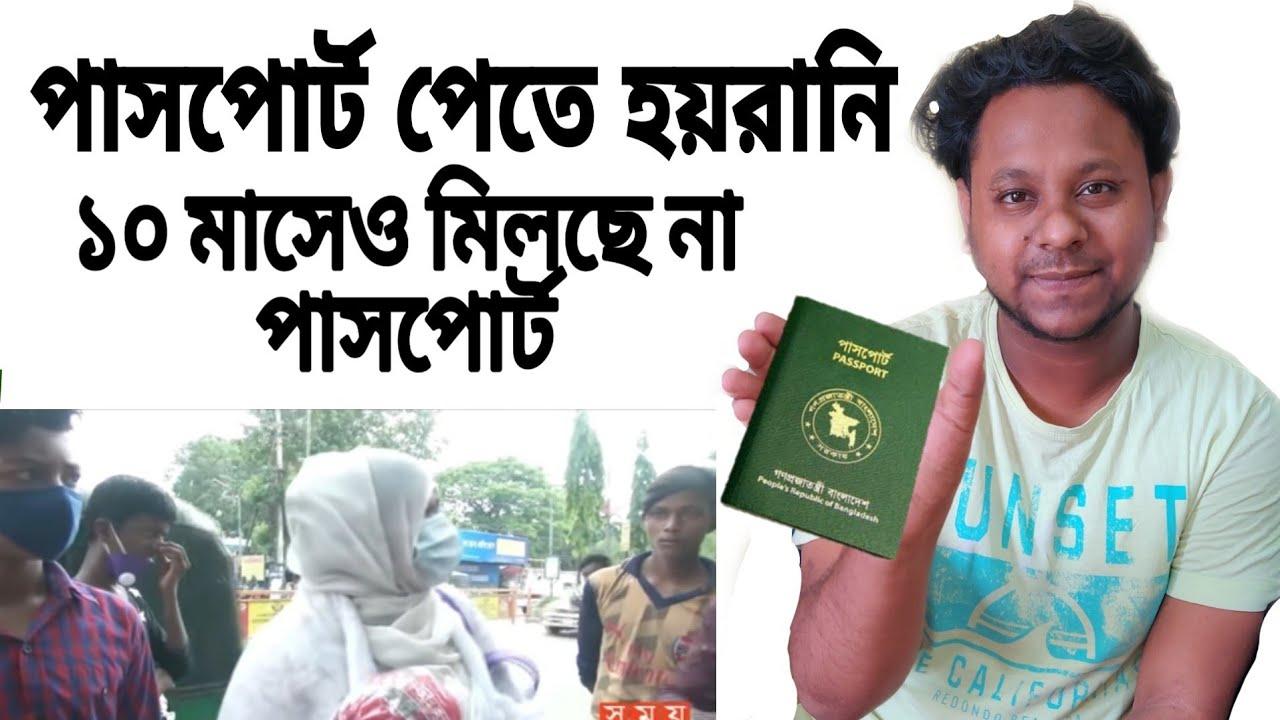 পাসপোর্ট এখন সোনার হরিণ   দালাল কে টাকা দিলেই মিলছে পাসপোর্ট   BD Passport Office E Passport & MRP