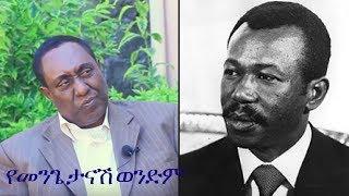 Dr Coreneal Tilahune Hailemariyam Abebe Worku Kumneger ena Chewata Betiwsta Eps33
