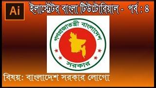 دينار بحريني Gov شعار | دينار بحريني Gov شعار البرنامج التعليمي البنغالية | كيفية إنشاء حكومة بنغلاديش الشعار في Illustrator