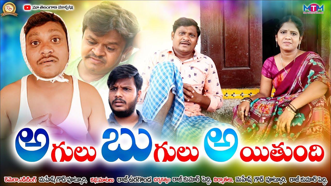అగులు బుగులు అయితుంది    Agulu bugulu ayithundi    Ultimate village comedy    Maa Telangana Muchatlu