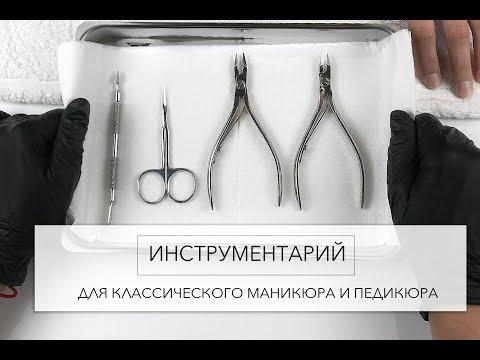 Все для маникюра педикюра
