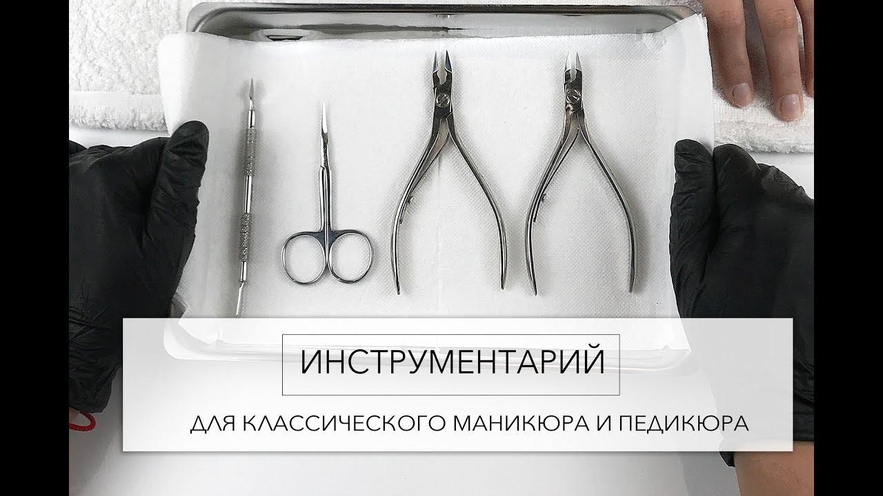 Инструменты для классического маникюра и педикюра.Современные педикюрные наборы и их особенности