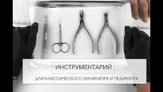 Инструменты для классического маникюра и педикюра.
