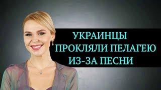 Пелагею прокляли из-за песни на украинском языке | Top Show News