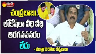 Minister Kurasala Kannababu Comments On Chandrababu Naidu \u0026 Lokesh | Sakshi TV