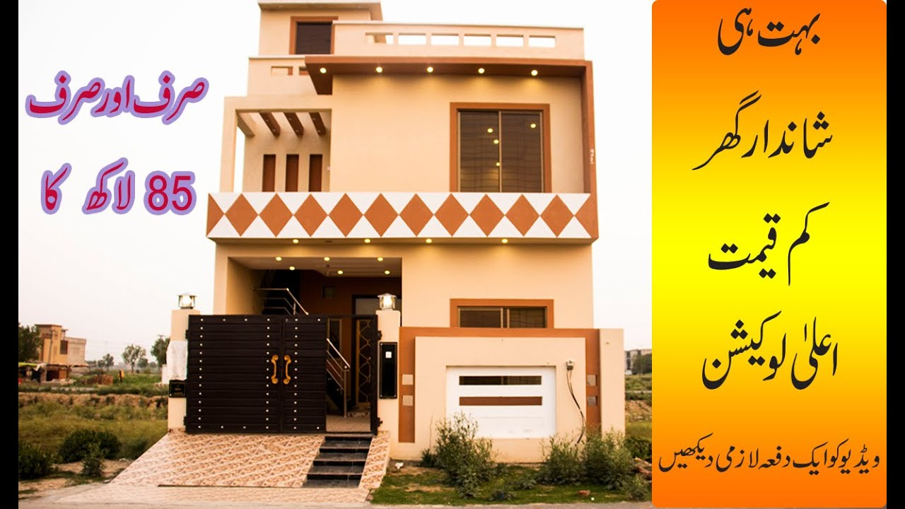 5 Marla House for Sale in Khayaban E Amin Lahore