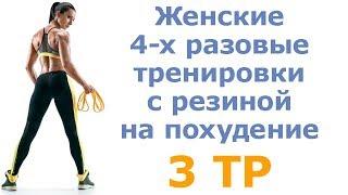Женские 4-х разовые тренировки с резиной на похудение (3 тр)