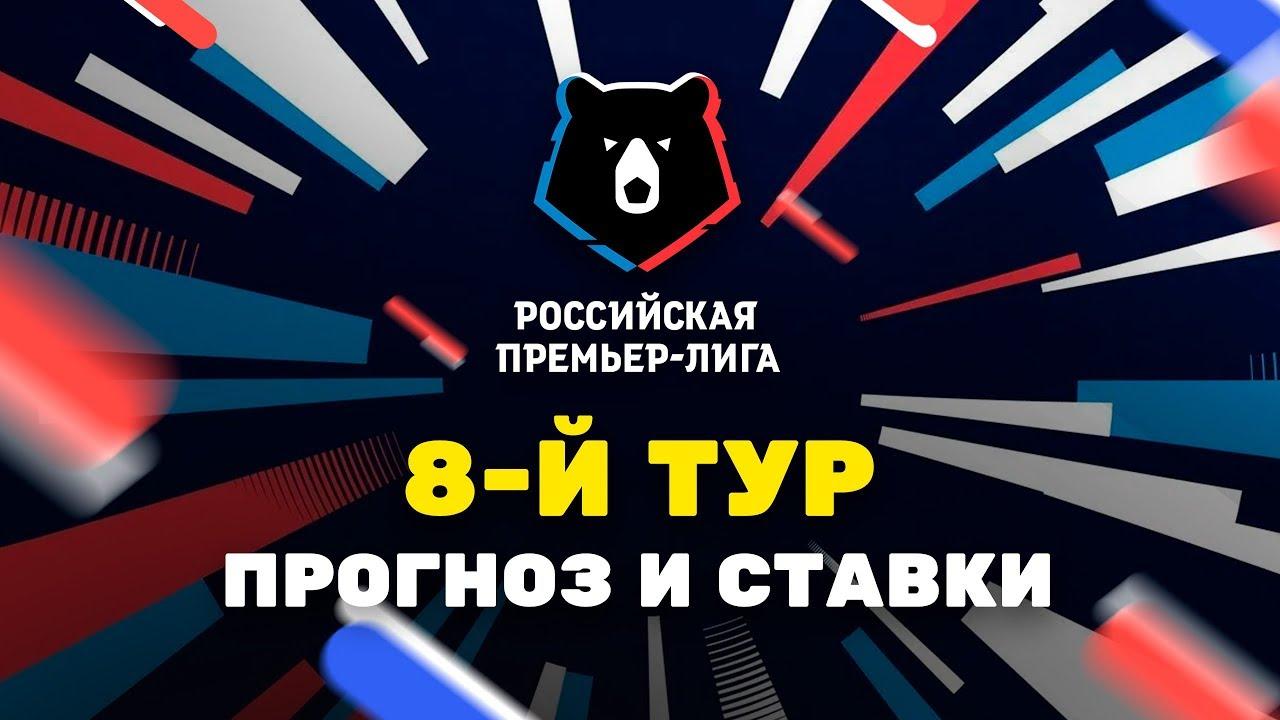 Прогнозы букмекеров на 17- й тур чемпионата россии