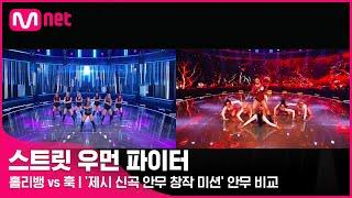 [스우파] 홀리뱅 vs 훅 | '제시 신곡 안무 창작 미션' 안무 비교
