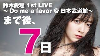 鈴木愛理 1st LIVE ~Do me a favor @ Zepp Tokyo~ より 1stソロアルバ...