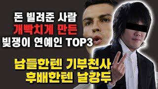 돈 빌려준 사람 개빡치게 만든 빚쟁이 연예인 TOP3