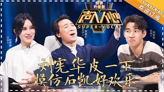 [ENG SUB] Super Vocal (Extended Version) Ep 1: Henry Lau has fun imitating Shi Kai