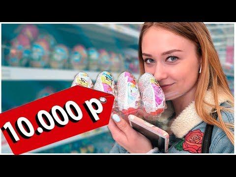 Что купит ШКОЛЬНИЦА на 10.000 рублей? АЙДЭН - Видео с YouTube на компьютер, мобильный, android, ios