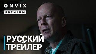 Расправа | Русский трейлер | Фильм [2018]