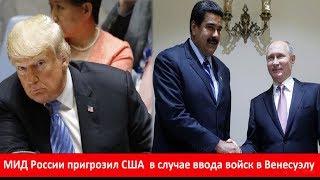 МИД России пригрозил США в случае ввода войск в Венесуэлу