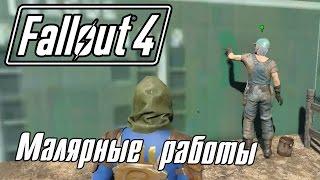 Fallout 4 Прохождение 18 Малярные работы
