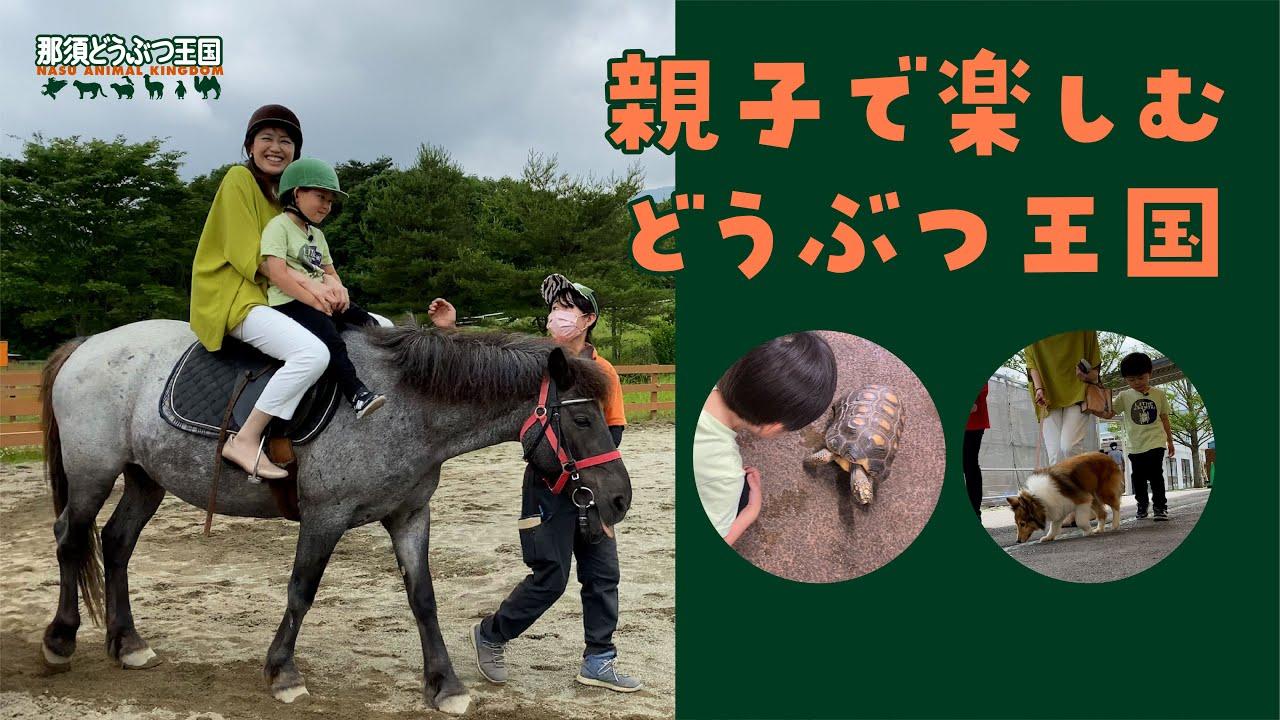 親子で楽しむどうぶつ王国 / Let's all have fun at Nasu Animal Kingdom