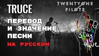Truce - ПЕРЕВОД И ЗНАЧЕНИЕ ПЕСНИ (TWENTY ONE PILOTS)  на русский   текст песни на русском
