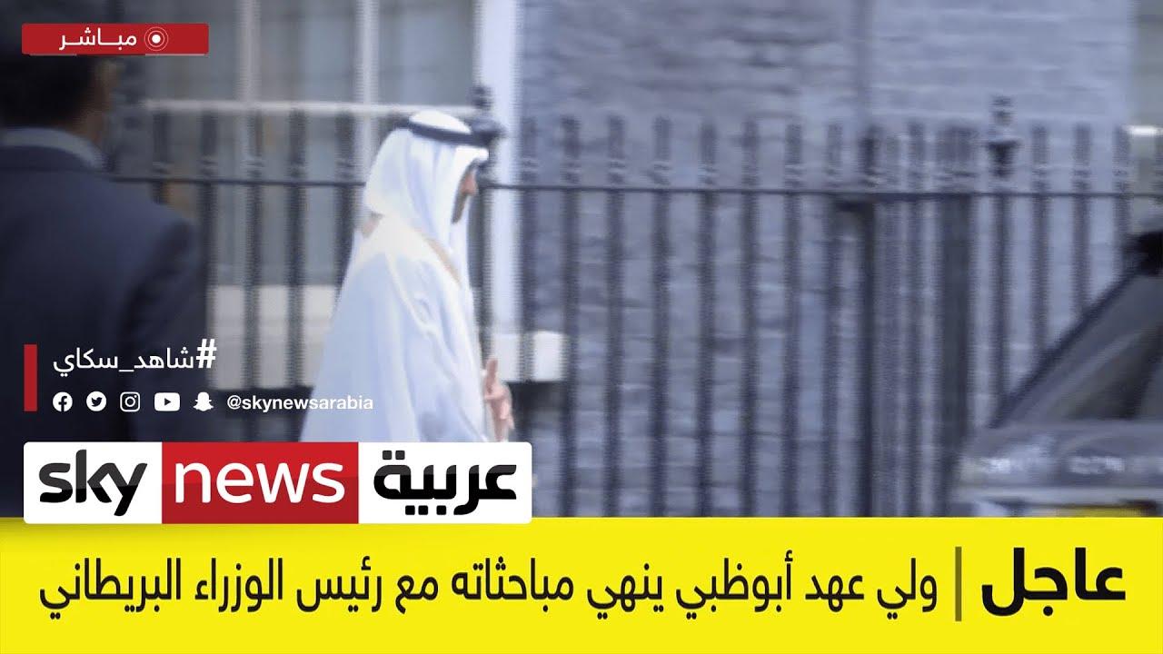 #عاجل | ولي عهد أبوظبي ينهي مباحثاته مع رئيس الوزراء البريطاني