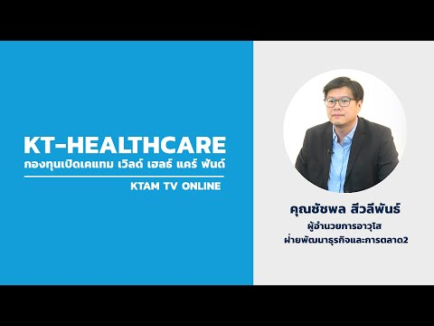 KT-HEALTHCARE กองทุนเปิดเคแทม เวิลด์ เฮลธ์ แคร์ ฟันด์
